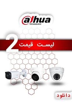 لیست قیمت دوربین داهوا